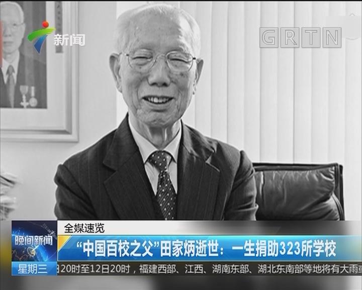 """""""中国百校之父""""田家炳逝世:一生捐助323所学校"""