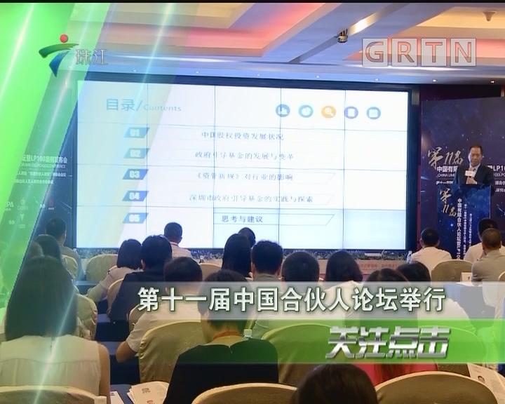 第十一届中国合伙人论坛举行