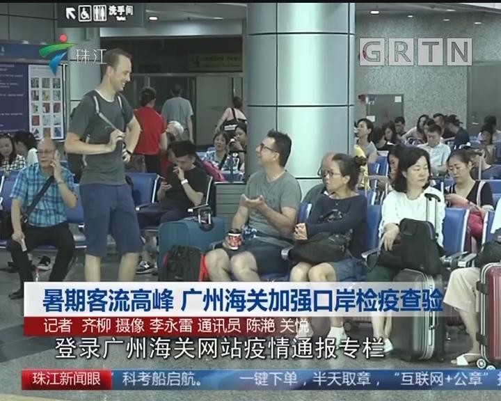 暑期客流高峰 广州海关加强口岸检疫查验