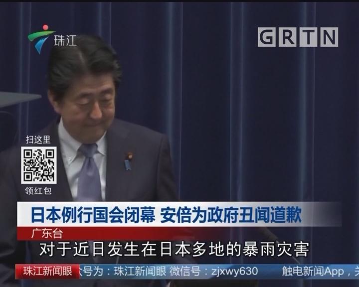 日本例行国会闭幕 安倍为政府丑闻道歉