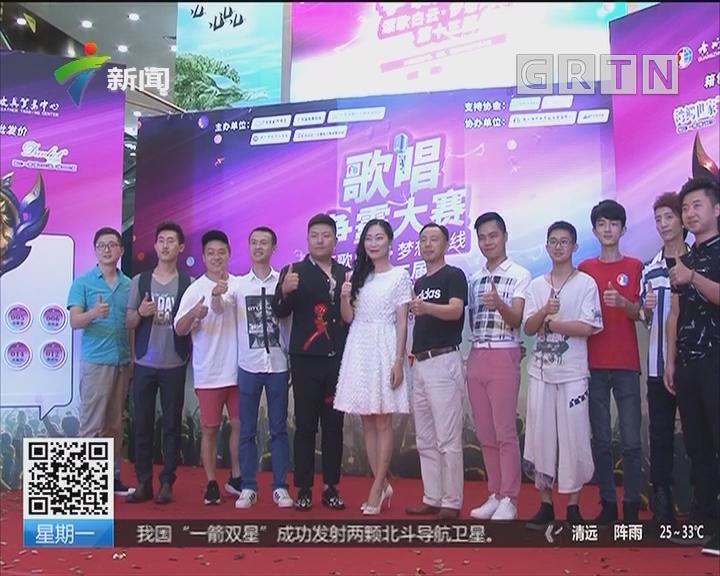 """广州:2018""""创想未来""""歌唱争霸大赛"""