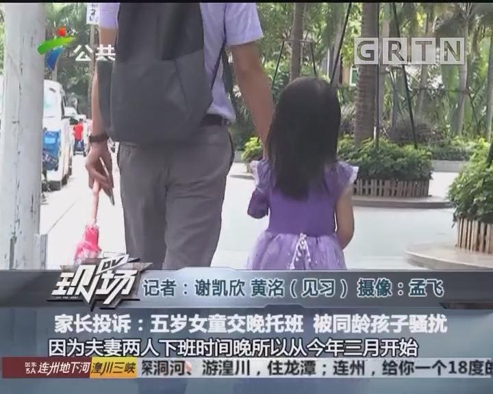 家长投诉:五岁女童交晚托班 被同龄孩子骚扰