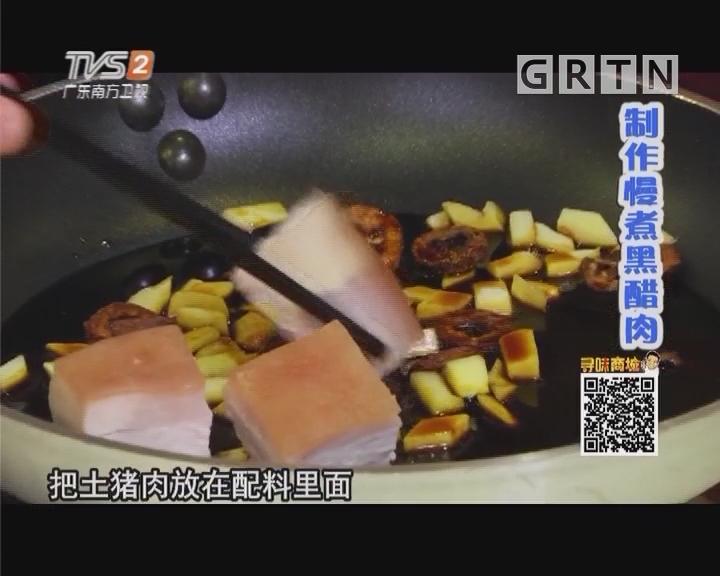 制作慢煮黑醋肉