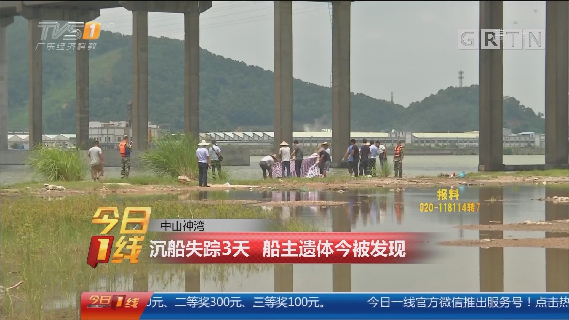 中山神湾:沉船失踪3天 船主遗体今被发现