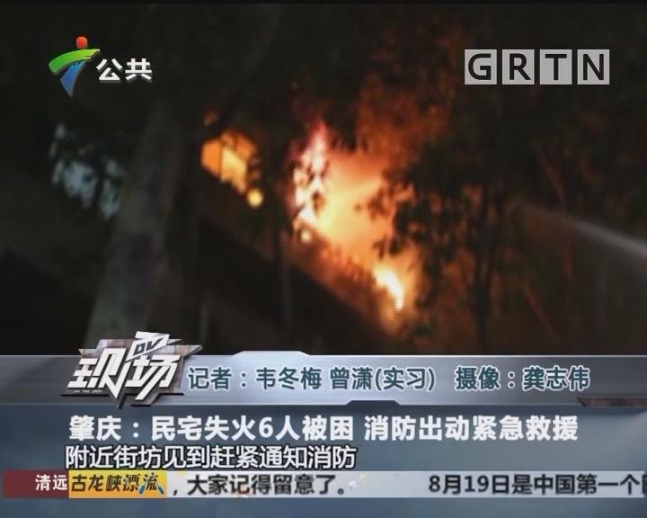 肇庆:民宅失火6人被困 消防出动紧急救援