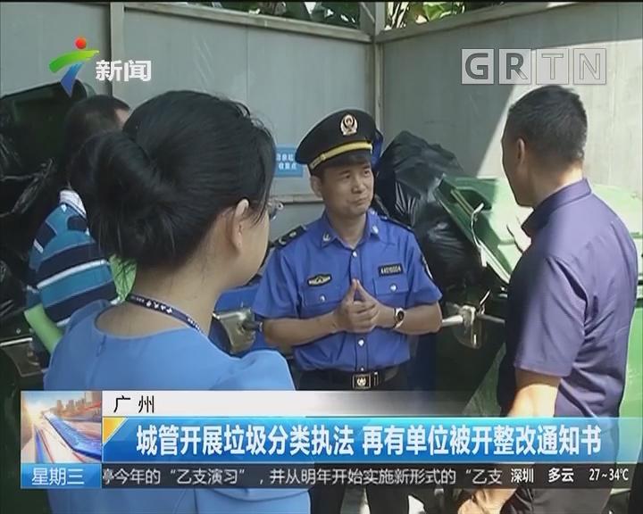 广州:城管开展垃圾分类执法 再有单位被开整改通知书