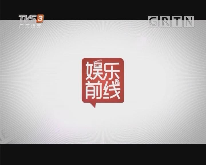 """[2018-07-10]娱乐前线:《超萌演技派》小演员 对""""表演""""有超高理解"""