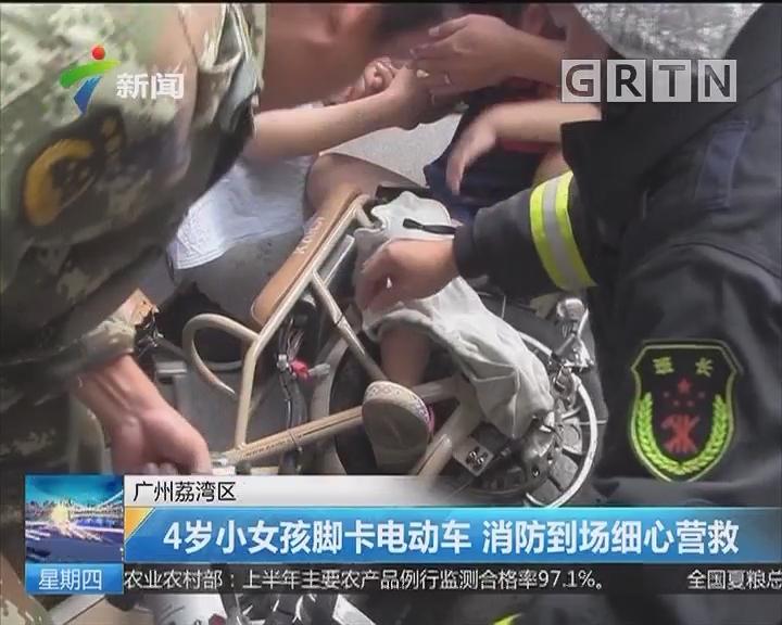 广州荔湾区:4岁小女孩脚卡电动车 消防到场细心营救