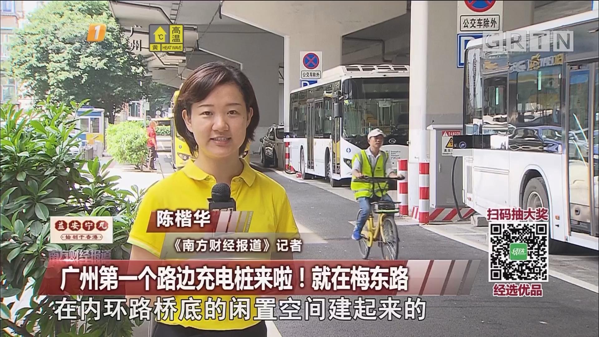 广州第一个路边充电桩来啦!就在梅东路
