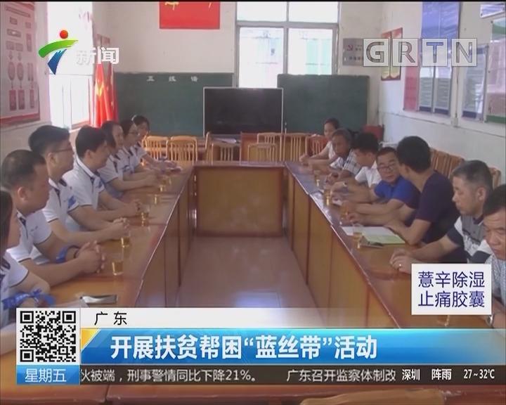 """广东:开展扶贫帮困""""蓝丝带""""活动"""