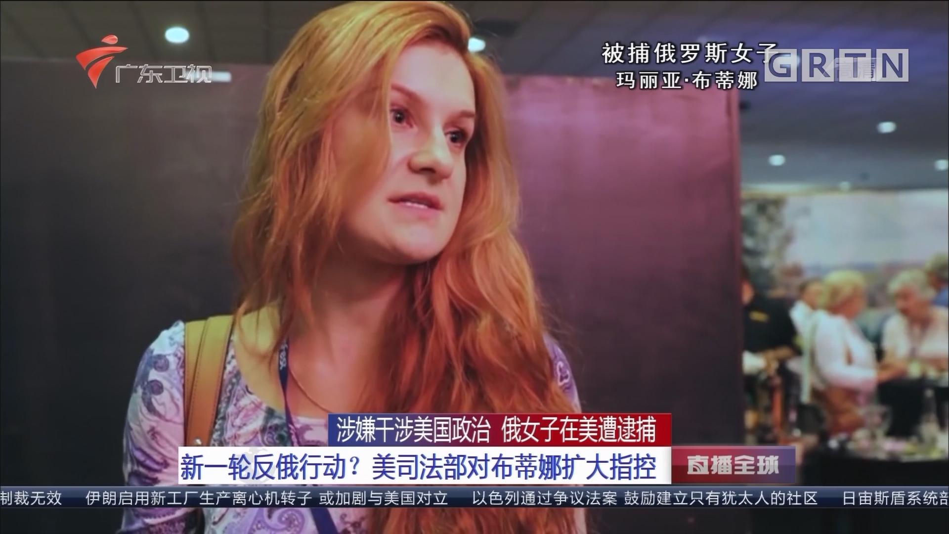 涉嫌干涉美国政治 俄女子在美遭逮捕 新一轮反俄行动?美司法部对布蒂娜扩大指控