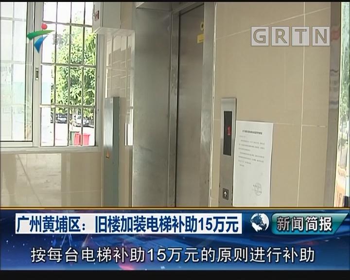 广州黄埔区:旧楼加装电梯补助15万元