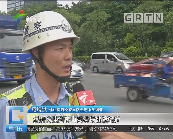 佛山:孕妇羊水破裂遇堵车 交警紧急开道护送