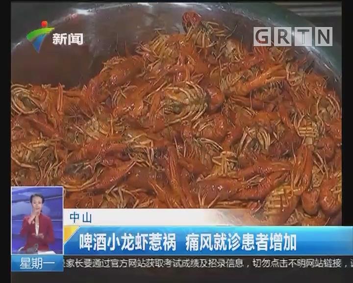 中山:啤酒小龙虾惹祸 痛风就诊患者增加