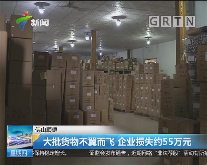 佛山顺德:大批货物不翼而飞 企业损失约55万元