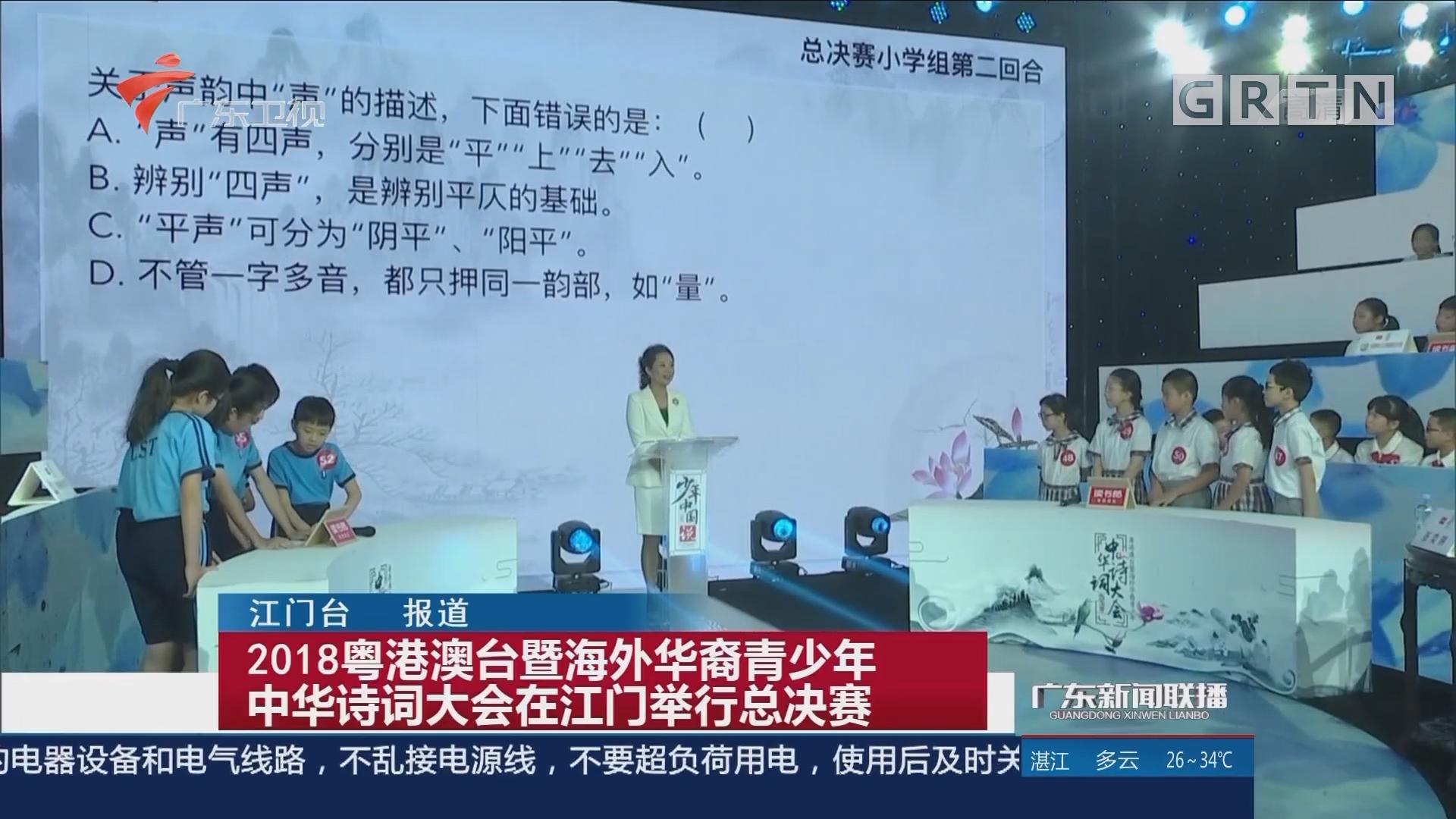 2018粤港澳台暨海外华裔青少年中华诗词大会在江门举行总决赛