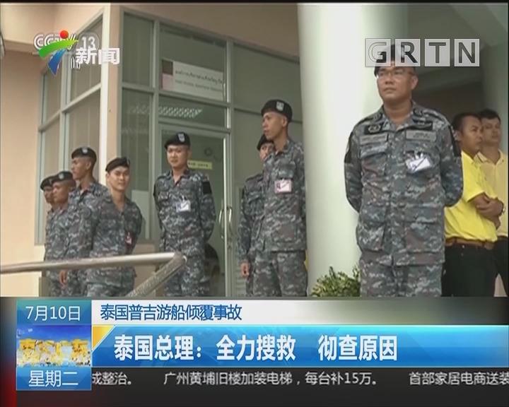 泰国普吉游船倾覆事故 泰国总理:全力搜救 彻查原因
