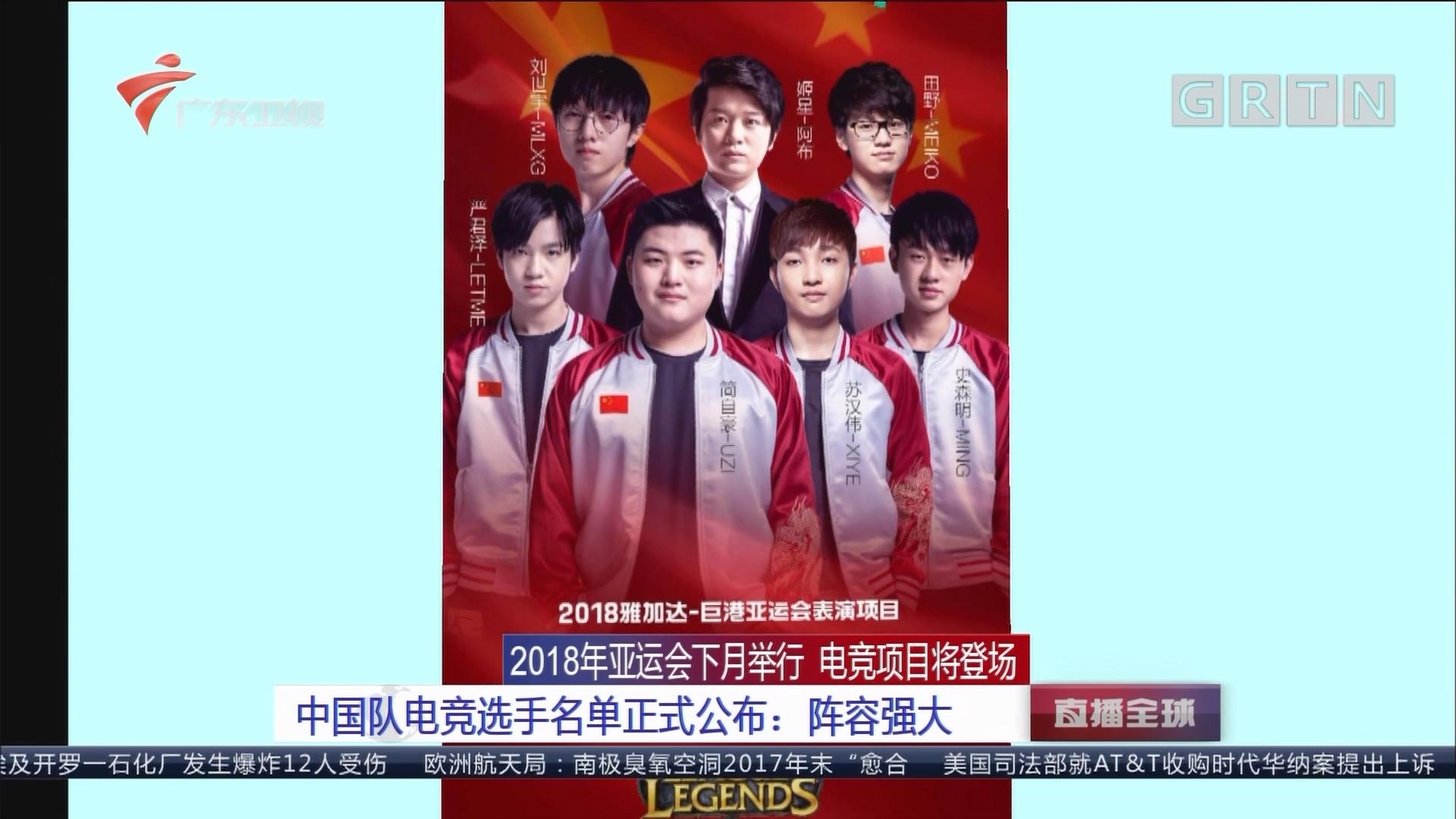 2018年亚运会下月举行 电竞项目将登场 中国队电竞选手名单正式公布:阵容强大