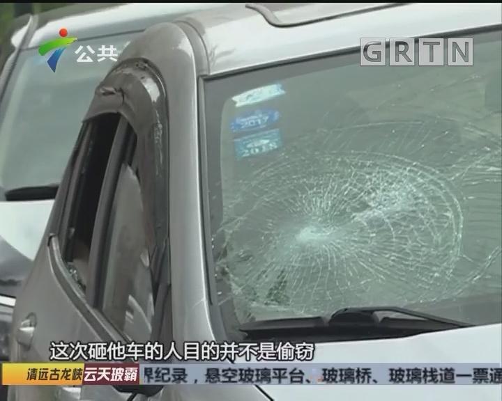 江门:业主小车被砸 疑遭恶意报复