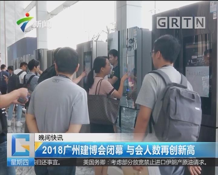 2018广州建博会闭幕 与会人数再创新高