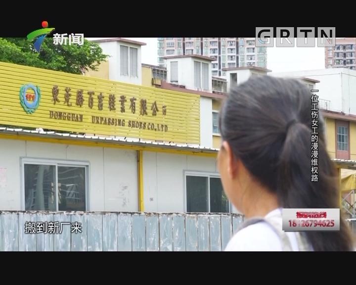[2018-07-11]社会纵横:一位工伤女工的浪漫维权路