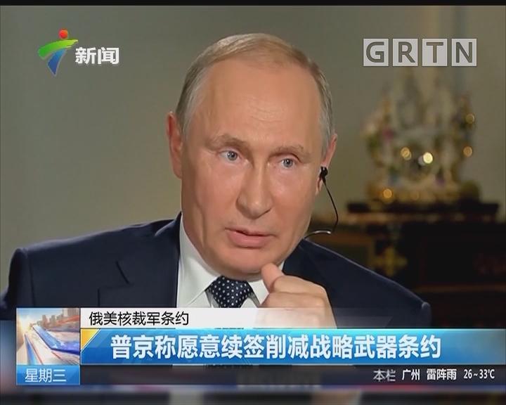 俄美核裁军条约:普京称愿意续签削减战略武器条约