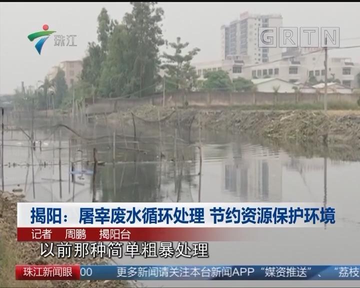 揭阳:屠宰废水循环处理 节约资源保护环境