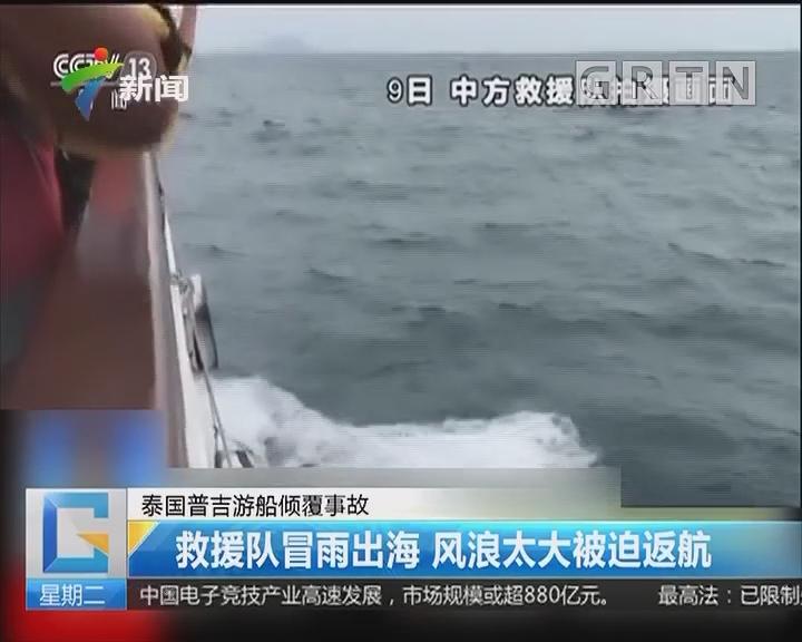 泰国普吉游船倾覆事故:救援队冒雨出海 风浪太大被迫返航