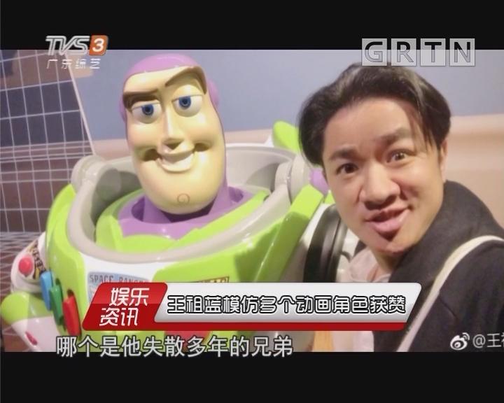 王祖蓝模仿多个动画角色获赞