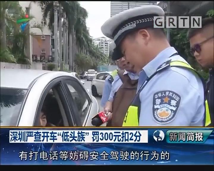 """深圳严查开车""""低头族""""罚300元扣2分"""