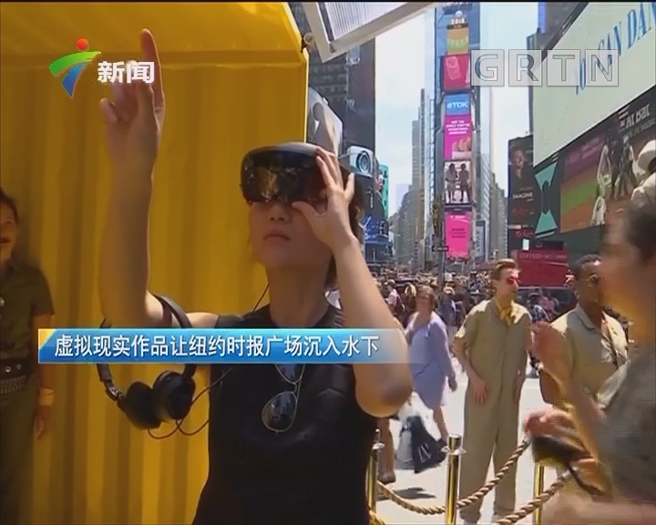 虚拟现实作品让纽约时报广场沉入水下