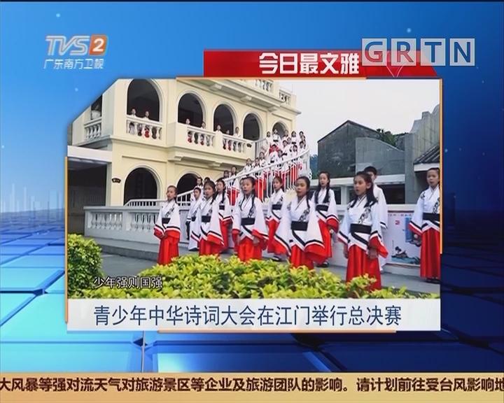 今日最文雅:青少年中华诗词大会在江门举行总决赛