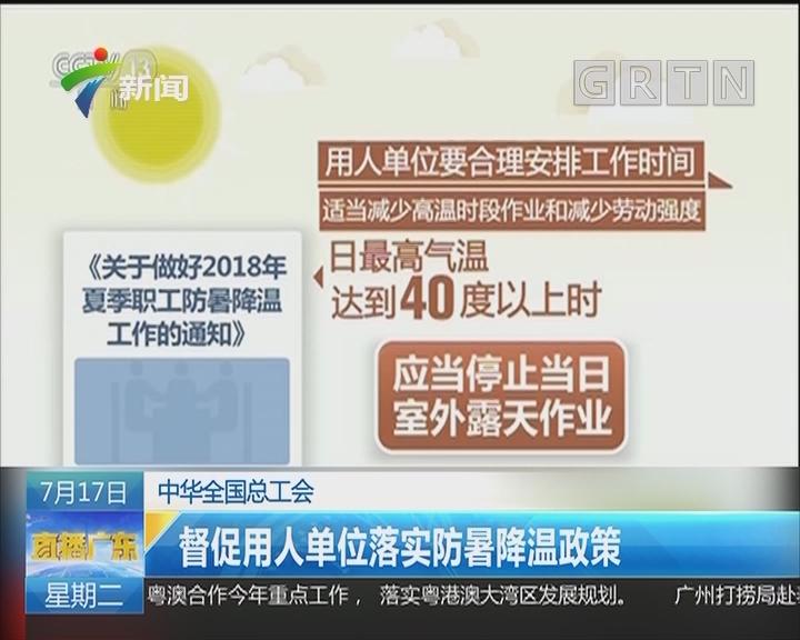中国全国总工会:督促用人单位落实防暑降温政策