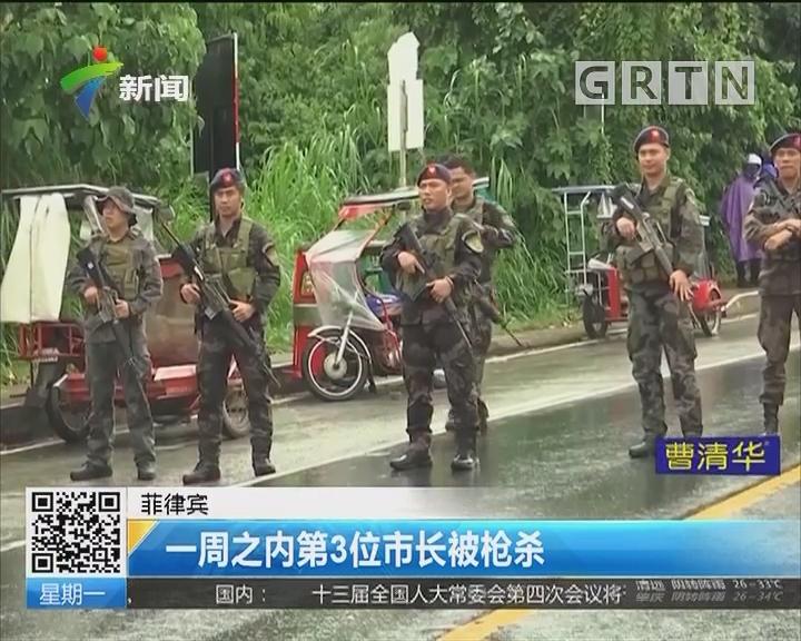 菲律宾:一周之内第3位市长被枪杀