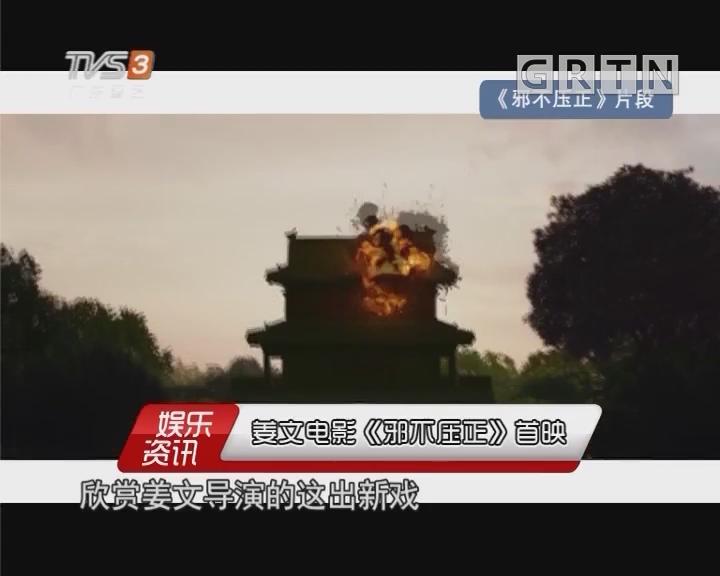 姜文电影《邪不压正》首映