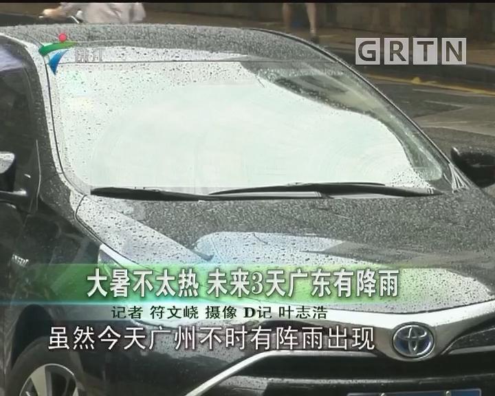 大暑不太热 未来3天广东有降雨