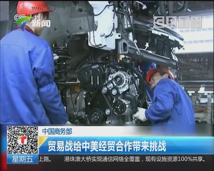 中国商务部:贸易战给中美经贸合作带来挑战