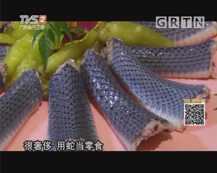 酸爽泡椒蛇