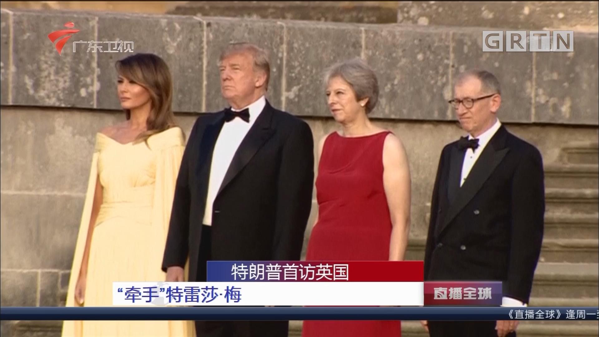 """特朗普首访英国:""""牵手""""特蕾莎·梅"""
