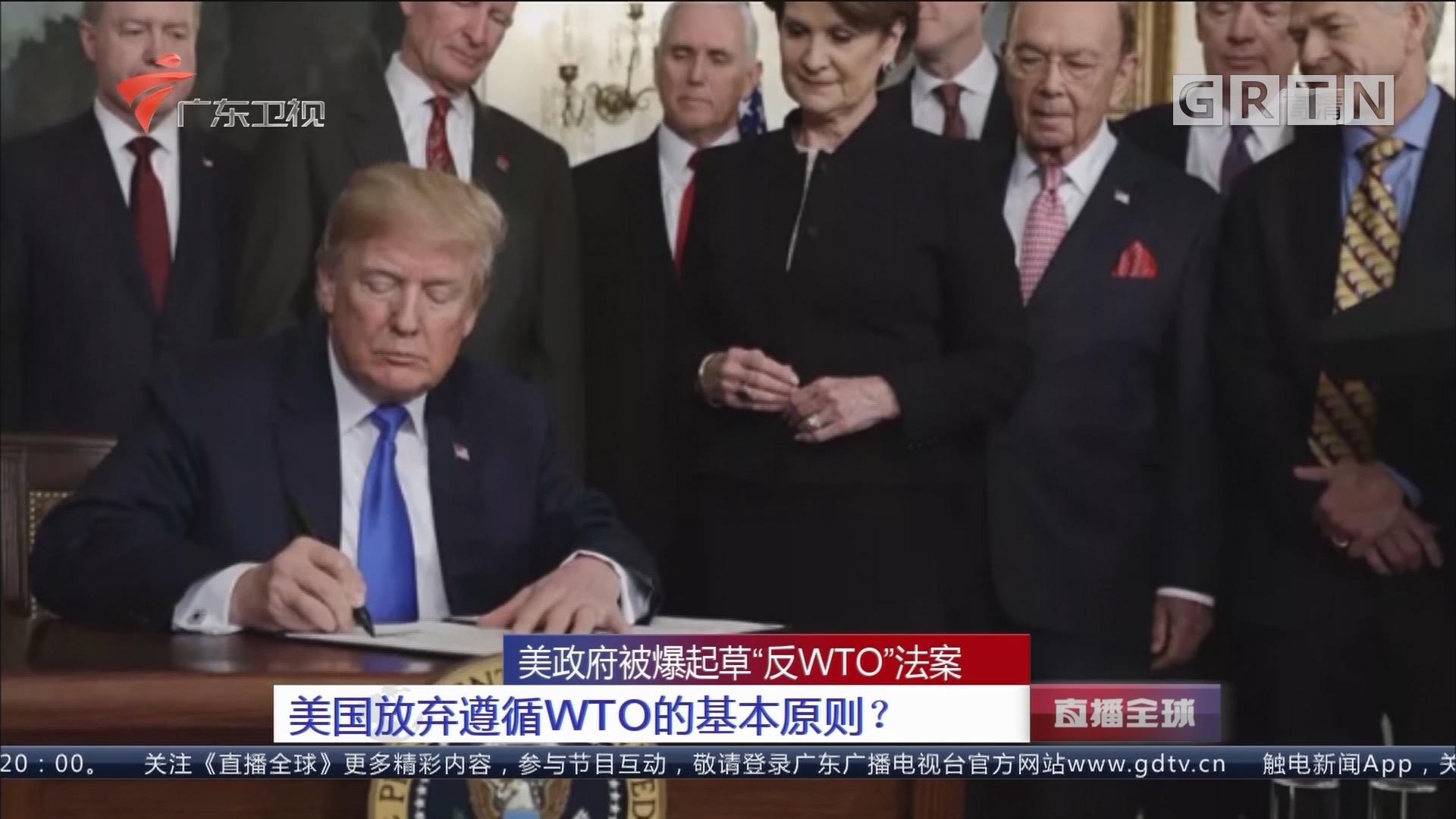 """美政府被爆起草""""反WTO""""法案 美国放弃遵循WTO的基本原则?"""