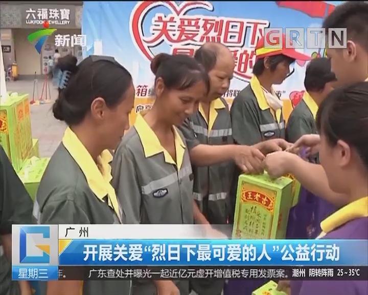 """广州:开展关爱""""烈日下最可爱的人""""公益行动"""