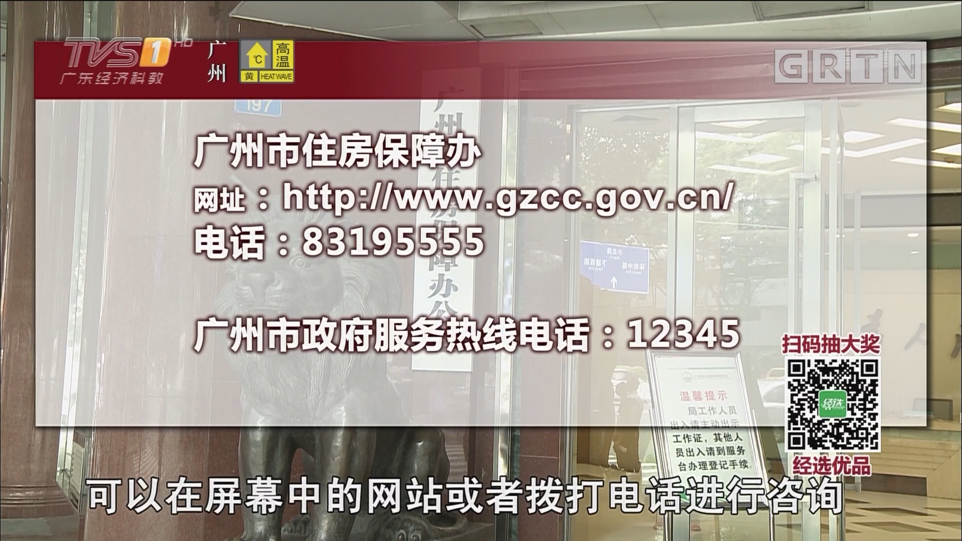 广州:新推4720套公租房 如何申请看这里!