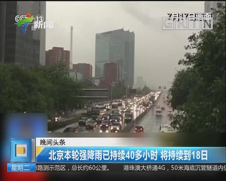 北京本轮强降雨已持续40多小时 将持续到18日