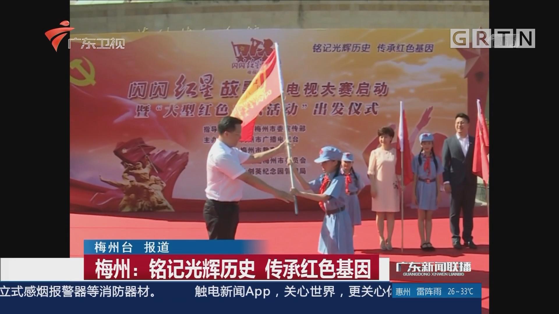 梅州:铭记光辉历史 传承红色基因