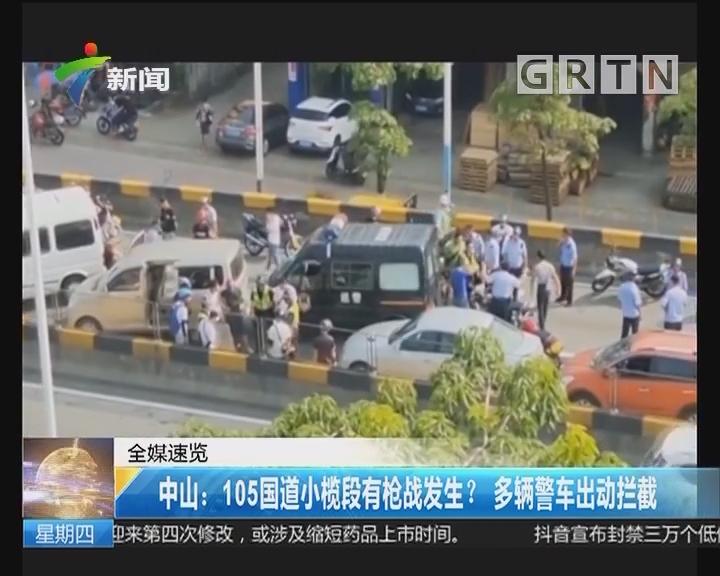 中山:105国道小榄段有枪战发生? 多辆警车出动拦截