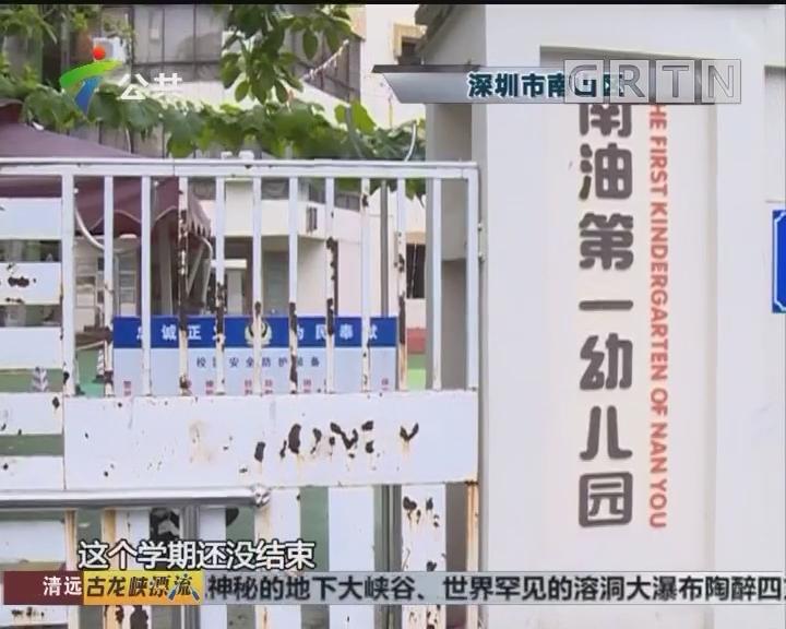 深圳:一幼儿园突然停办 孩子上学成问题