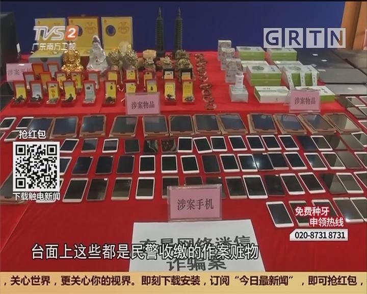 创建平安广东-江门 电信诈骗花样多变 法网恢恢案犯现形