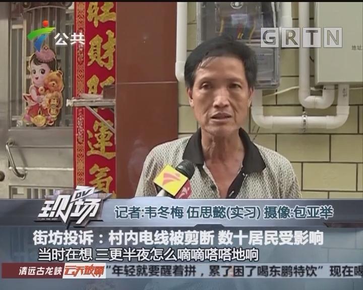 街坊投诉:村内电线被剪断 数十居民受影响