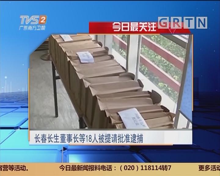 今日最关注:长春长生董事长等18人被提请批准逮捕