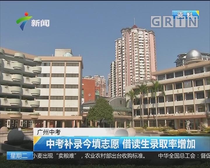 广州中考:中考补录今填志愿 借读生录取率增加
